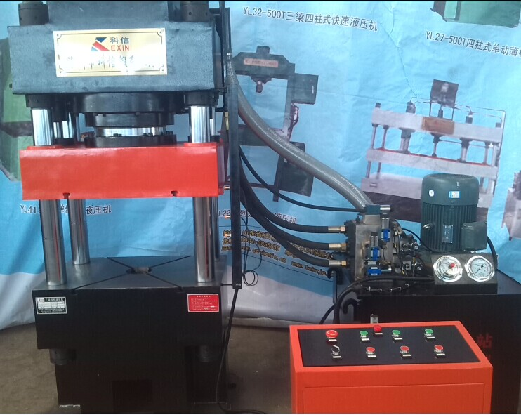 315吨小台面四柱液压机