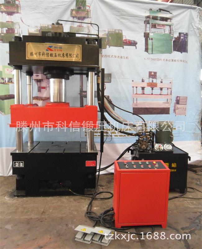 三梁四柱200T液压机