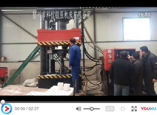 科信牛羊舔盐砖液压机工作视频
