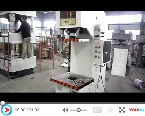 单臂液压机工作视频